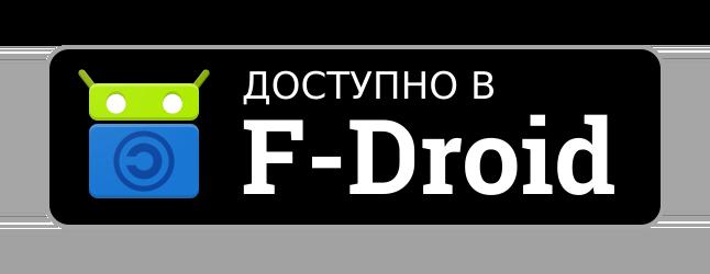 Доступно в F-Droid